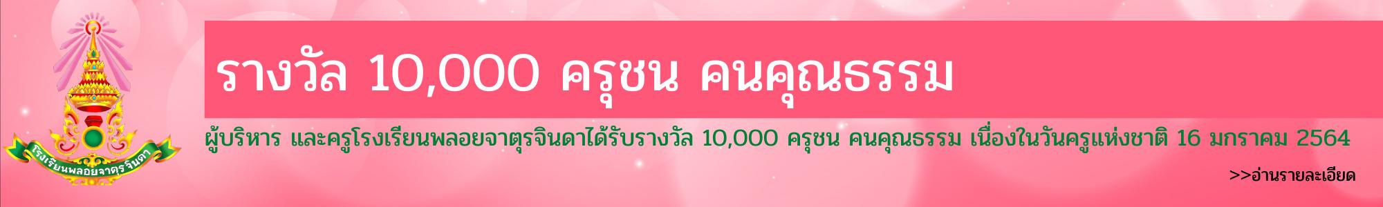 รางวัล 10,000 ครุชน คนคุณธรรม
